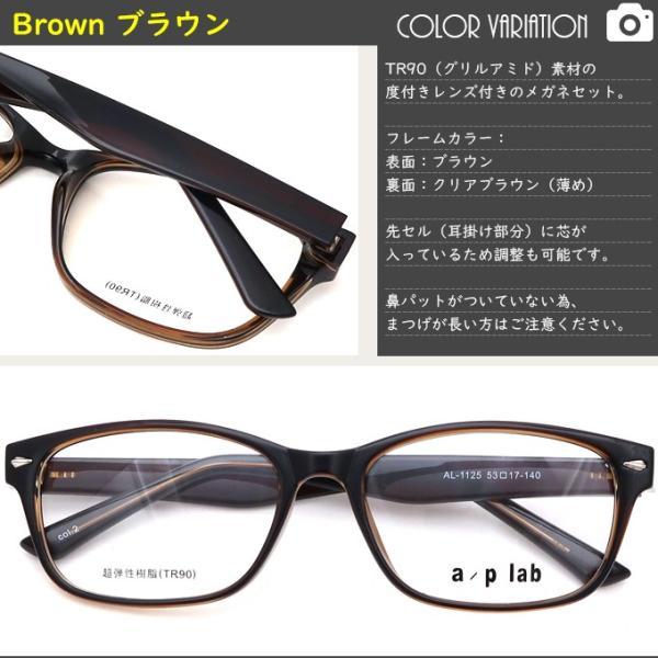 メガネ 度付き AL1125-53  a/p lab TR90(グリルアミド)  眼鏡フレーム (近視・遠視・乱視・老視に対応)|rule|07