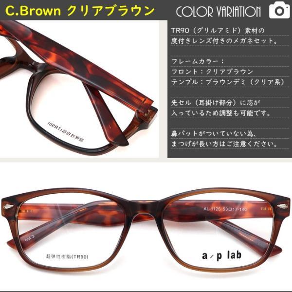 メガネ 度付き AL1125-53  a/p lab TR90(グリルアミド)  眼鏡フレーム (近視・遠視・乱視・老視に対応)|rule|08