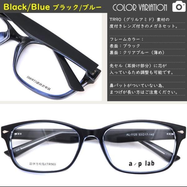メガネ 度付き AL1125-53  a/p lab TR90(グリルアミド)  眼鏡フレーム (近視・遠視・乱視・老視に対応)|rule|09