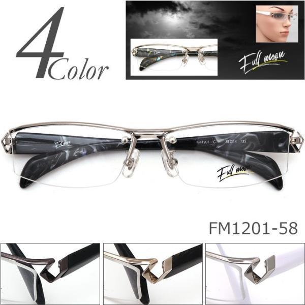 メガネ 度付き Full moon FM1201-58 縁無し(ワンポイント)大きめサイズ  眼鏡フレーム (近視・乱視に対応)|rule