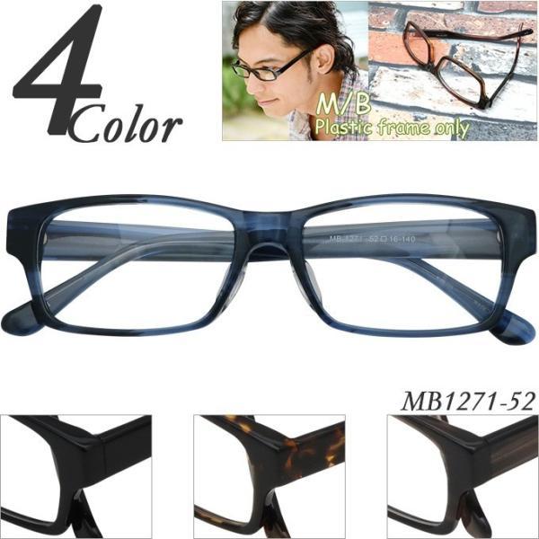 メガネ 度付き Plastic frame only  MB1271-52  プラスチック セル フレーム (近視・遠視・乱視・老視に対応)|rule