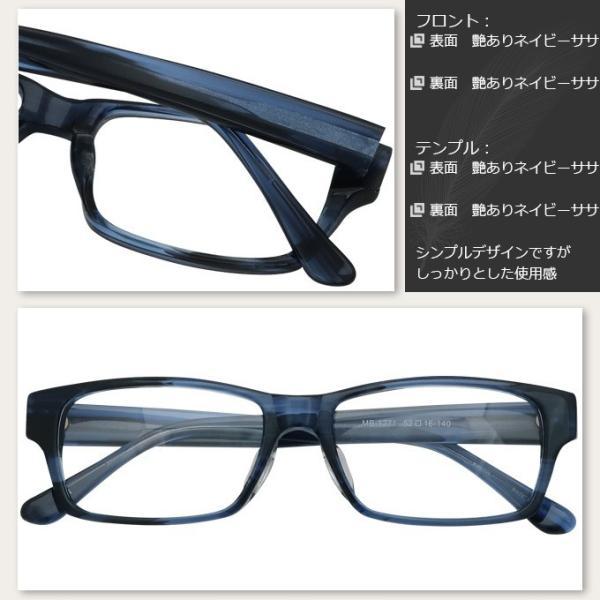 メガネ 度付き Plastic frame only  MB1271-52  プラスチック セル フレーム (近視・遠視・乱視・老視に対応)|rule|11