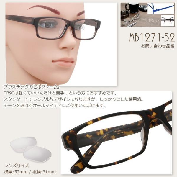 メガネ 度付き Plastic frame only  MB1271-52  プラスチック セル フレーム (近視・遠視・乱視・老視に対応)|rule|05
