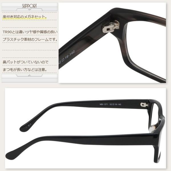 メガネ 度付き Plastic frame only  MB1271-52  プラスチック セル フレーム (近視・遠視・乱視・老視に対応)|rule|07