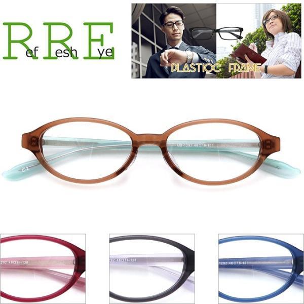 メガネ 度付き 小さめサイズ MB1292 48サイズ セル 眼鏡 フレーム (近視・遠視・乱視・老視に対応)