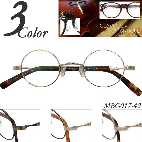 メガネ 度付き MBG017-42  丸メガネ クラッシック(アンティーク)  眼鏡フレーム (近視・遠視・乱視・老視に対応)|rule