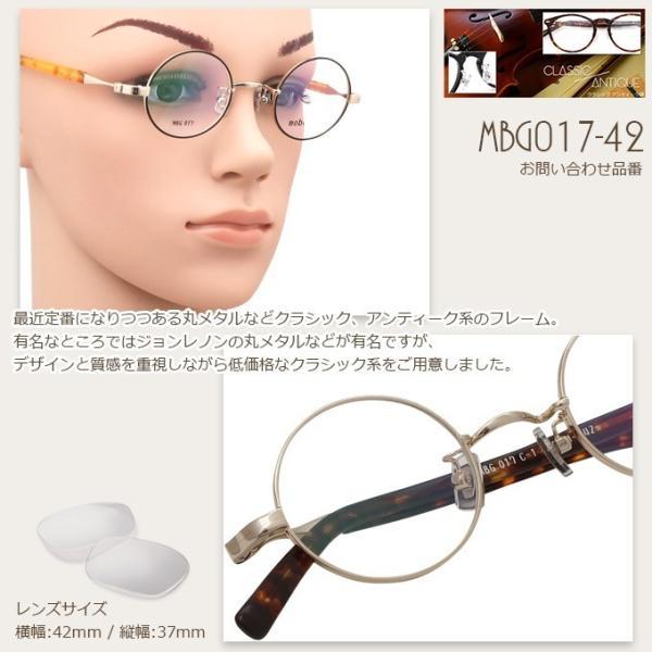 メガネ 度付き MBG017-42  丸メガネ クラッシック(アンティーク)  眼鏡フレーム (近視・遠視・乱視・老視に対応)|rule|05