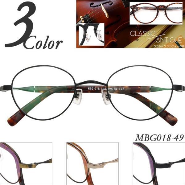 メガネ 度付き MBG018-49  クラッシック(アンティーク)  眼鏡フレーム (近視・遠視・乱視・老視に対応)|rule