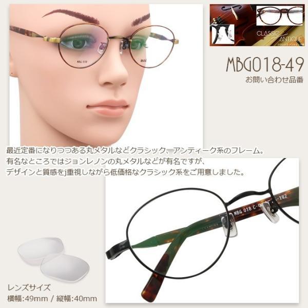 メガネ 度付き MBG018-49  クラッシック(アンティーク)  眼鏡フレーム (近視・遠視・乱視・老視に対応)|rule|05