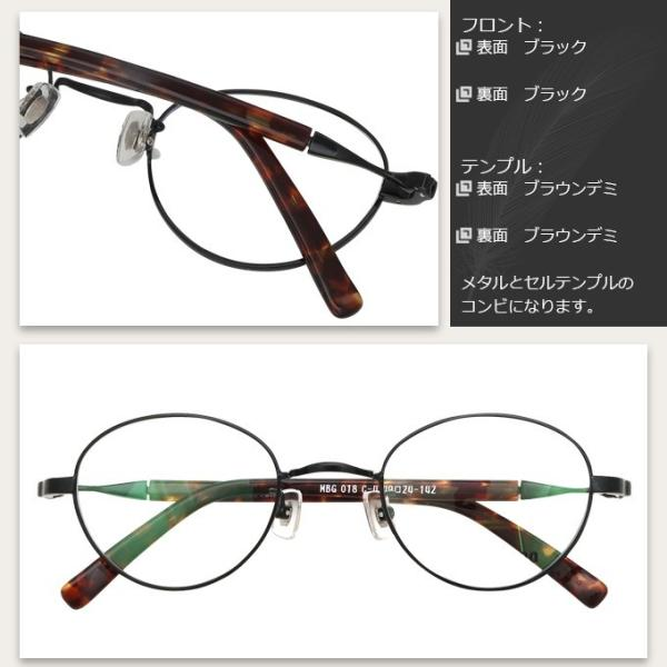 メガネ 度付き MBG018-49  クラッシック(アンティーク)  眼鏡フレーム (近視・遠視・乱視・老視に対応)|rule|09