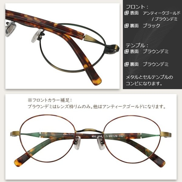 メガネ 度付き MBG018-49  クラッシック(アンティーク)  眼鏡フレーム (近視・遠視・乱視・老視に対応)|rule|10