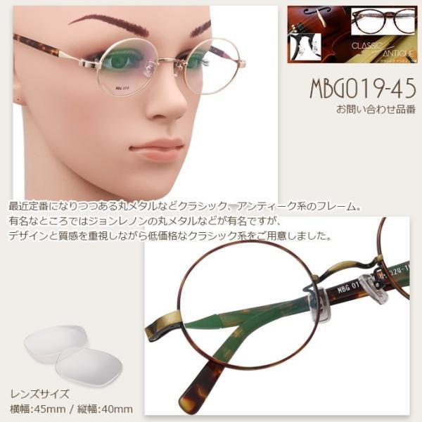 メガネ 度付き MBG019-45  丸メガネ クラッシック(アンティーク)  眼鏡フレーム (近視・遠視・乱視・老視に対応)|rule|05