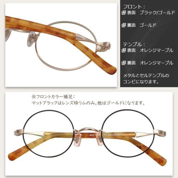 メガネ 度付き MBG019-45  丸メガネ クラッシック(アンティーク)  眼鏡フレーム (近視・遠視・乱視・老視に対応)|rule|08