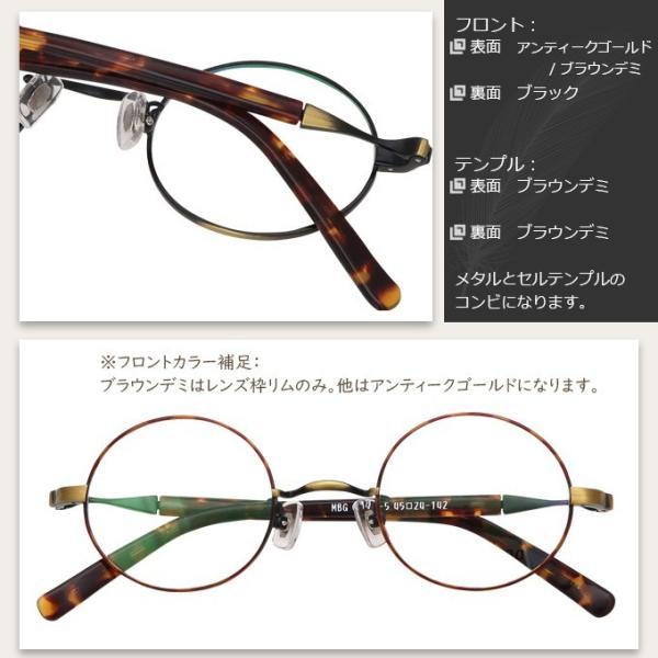 メガネ 度付き MBG019-45  丸メガネ クラッシック(アンティーク)  眼鏡フレーム (近視・遠視・乱視・老視に対応)|rule|10