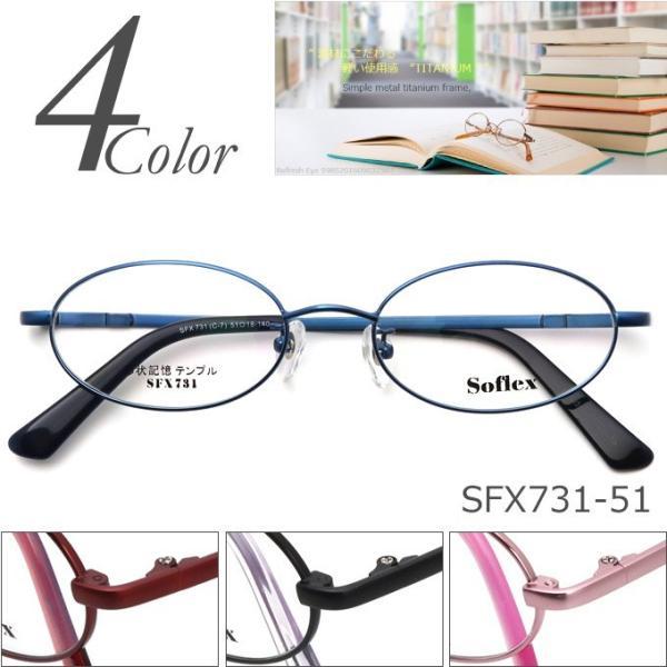 メガネ 度付き Soflex SFX731-51 形状記憶テンプル フルリム(メタル) 眼鏡フレーム (近視・遠視・乱視・老視に対応)|rule