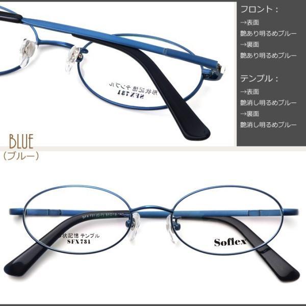メガネ 度付き Soflex SFX731-51 形状記憶テンプル フルリム(メタル) 眼鏡フレーム (近視・遠視・乱視・老視に対応)|rule|02