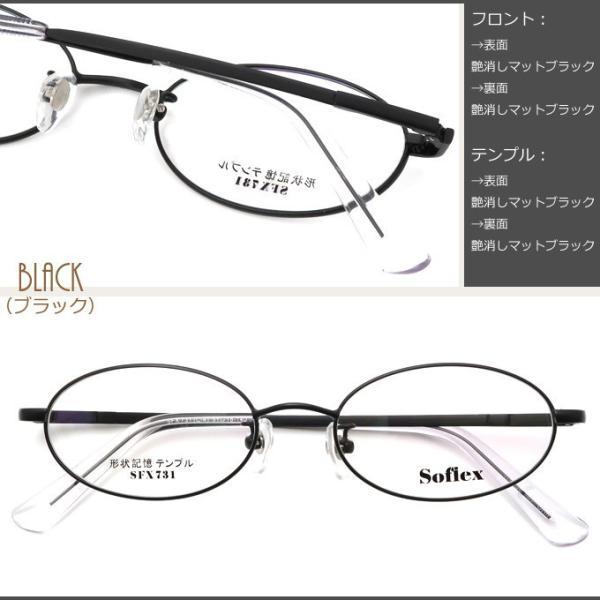 メガネ 度付き Soflex SFX731-51 形状記憶テンプル フルリム(メタル) 眼鏡フレーム (近視・遠視・乱視・老視に対応)|rule|03