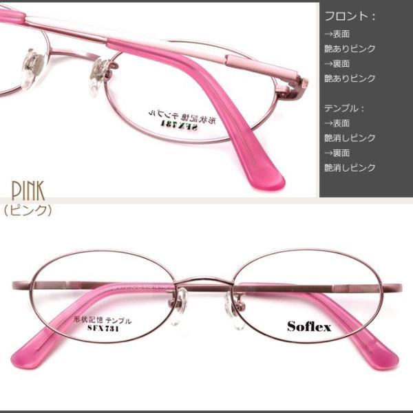 メガネ 度付き Soflex SFX731-51 形状記憶テンプル フルリム(メタル) 眼鏡フレーム (近視・遠視・乱視・老視に対応)|rule|04