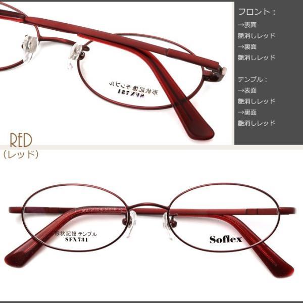 メガネ 度付き Soflex SFX731-51 形状記憶テンプル フルリム(メタル) 眼鏡フレーム (近視・遠視・乱視・老視に対応)|rule|05