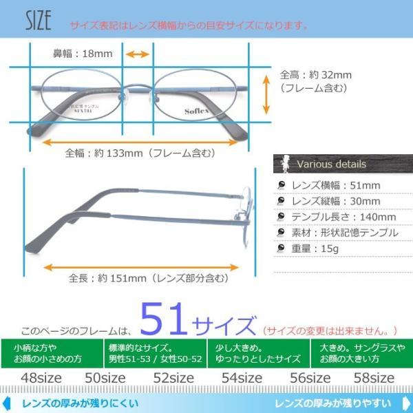 メガネ 度付き Soflex SFX731-51 形状記憶テンプル フルリム(メタル) 眼鏡フレーム (近視・遠視・乱視・老視に対応)|rule|06