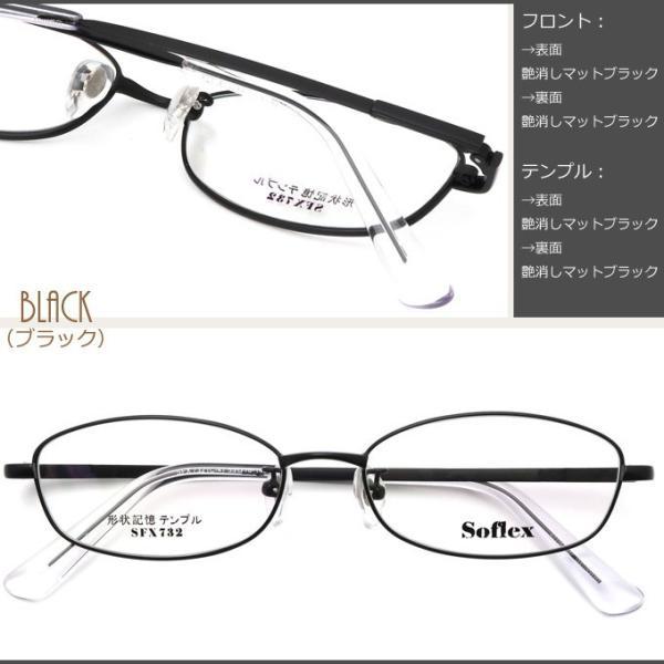 メガネ 度付き Soflex SFX732-53 形状記憶テンプル フルリム(メタル) 眼鏡フレーム (近視・遠視・乱視・老視に対応)|rule|02