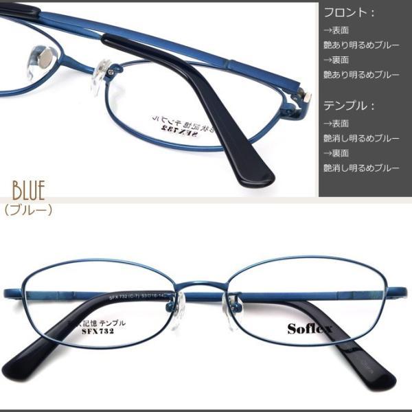 メガネ 度付き Soflex SFX732-53 形状記憶テンプル フルリム(メタル) 眼鏡フレーム (近視・遠視・乱視・老視に対応)|rule|03