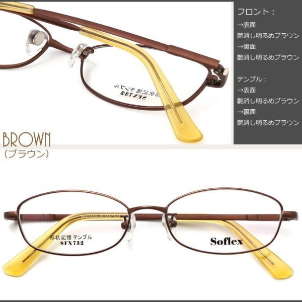メガネ 度付き Soflex SFX732-53 形状記憶テンプル フルリム(メタル) 眼鏡フレーム (近視・遠視・乱視・老視に対応)|rule|04