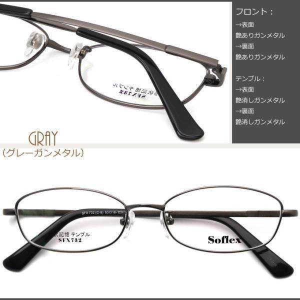 メガネ 度付き Soflex SFX732-53 形状記憶テンプル フルリム(メタル) 眼鏡フレーム (近視・遠視・乱視・老視に対応)|rule|05