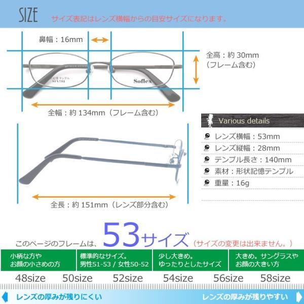 メガネ 度付き Soflex SFX732-53 形状記憶テンプル フルリム(メタル) 眼鏡フレーム (近視・遠視・乱視・老視に対応)|rule|06