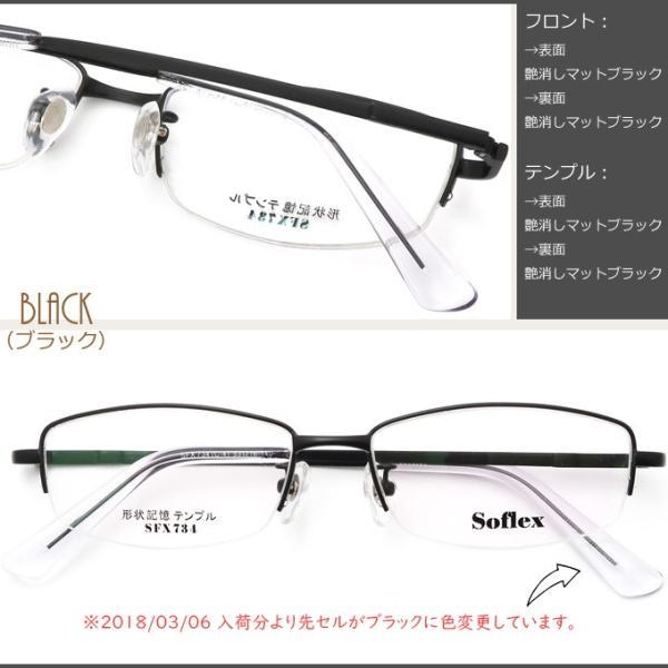 メガネ 度付き Soflex SFX734-53 形状記憶テンプル ハーフリム(ナイロール)  眼鏡フレーム (近視・遠視・乱視・老視に対応)|rule|02