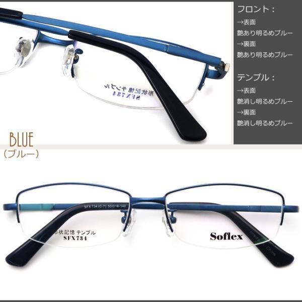 メガネ 度付き Soflex SFX734-53 形状記憶テンプル ハーフリム(ナイロール)  眼鏡フレーム (近視・遠視・乱視・老視に対応)|rule|03