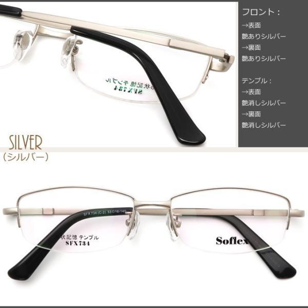 メガネ 度付き Soflex SFX734-53 形状記憶テンプル ハーフリム(ナイロール)  眼鏡フレーム (近視・遠視・乱視・老視に対応)|rule|04