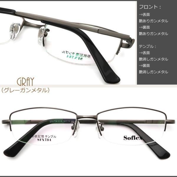 メガネ 度付き Soflex SFX734-53 形状記憶テンプル ハーフリム(ナイロール)  眼鏡フレーム (近視・遠視・乱視・老視に対応)|rule|05