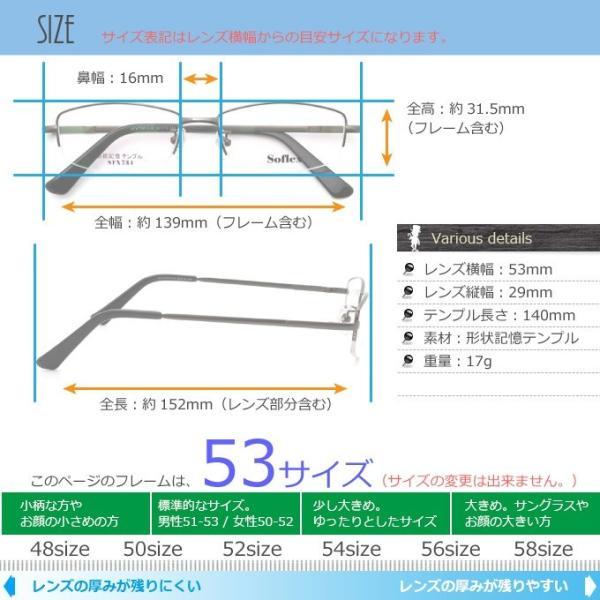メガネ 度付き Soflex SFX734-53 形状記憶テンプル ハーフリム(ナイロール)  眼鏡フレーム (近視・遠視・乱視・老視に対応)|rule|06