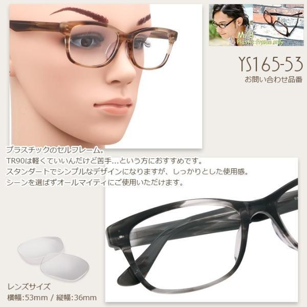 メガネ 度付き Plastic frame only  YS165-53  プラスチック セル フレーム (近視・遠視・乱視・老視に対応)|rule|05
