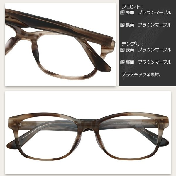 メガネ 度付き Plastic frame only  YS165-53  プラスチック セル フレーム (近視・遠視・乱視・老視に対応)|rule|09