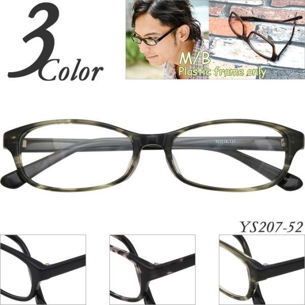 メガネ 度付き Plastic frame only  YS207-52  プラスチック セル フレーム 近視・遠視・乱視・老視に対応|rule