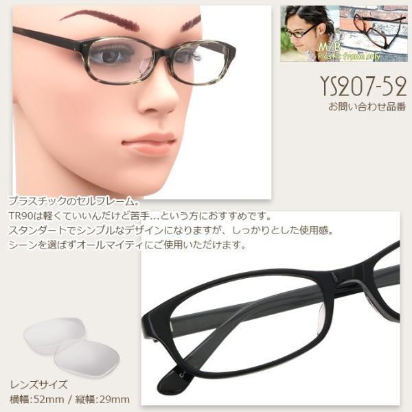メガネ 度付き Plastic frame only  YS207-52  プラスチック セル フレーム (近視・遠視・乱視・老視に対応)|rule|05