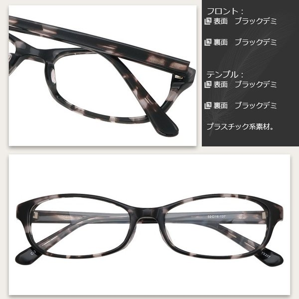 メガネ 度付き Plastic frame only  YS207-52  プラスチック セル フレーム 近視・遠視・乱視・老視に対応|rule|09