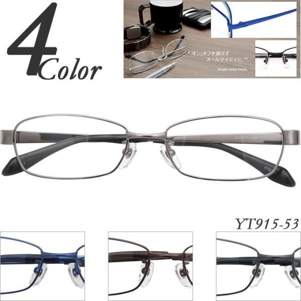 メガネ 度付き YT915-53 メタル(フルリム)  眼鏡フレーム (近視・遠視・乱視・老視に対応)|rule