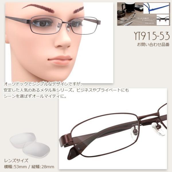 メガネ 度付き YT915-53 メタル(フルリム)  眼鏡フレーム (近視・遠視・乱視・老視に対応)|rule|05