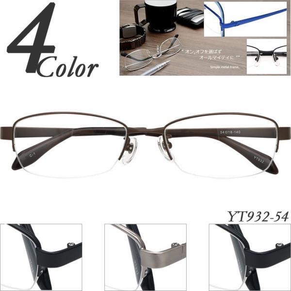 メガネ 度付き YT932-54 ハーフリム(ナイロール) 眼鏡フレーム (近視・遠視・乱視・老視に対応)|rule