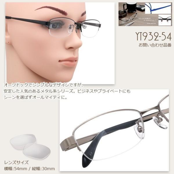 メガネ 度付き YT932-54 ハーフリム(ナイロール) 眼鏡フレーム (近視・遠視・乱視・老視に対応)|rule|05