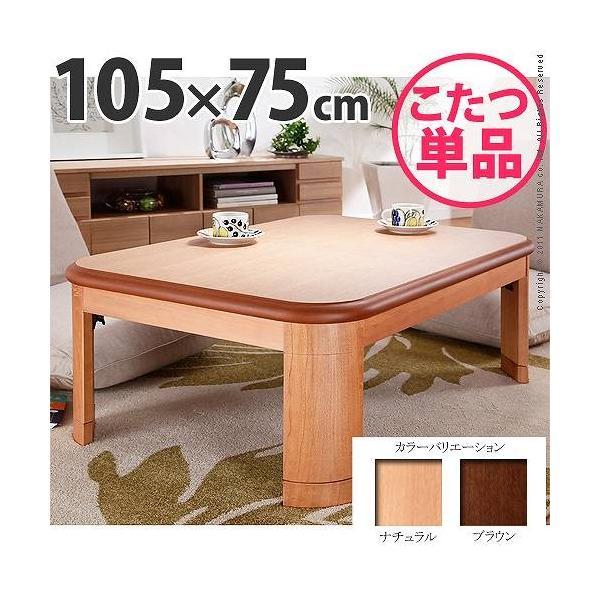 こたつ 折り畳み 楢 ラウンド 折れ脚 リラ 105×75cm 長方形 テーブル