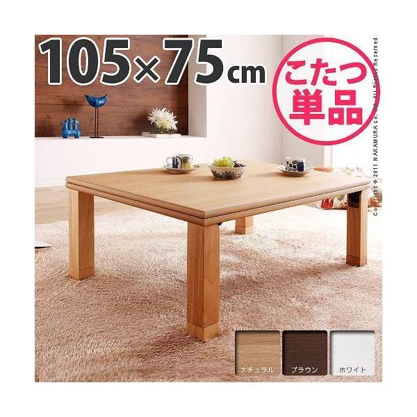 こたつ 折れ脚 長方形 国産 ローリエ 105x75 折りたたみ こたつテーブル