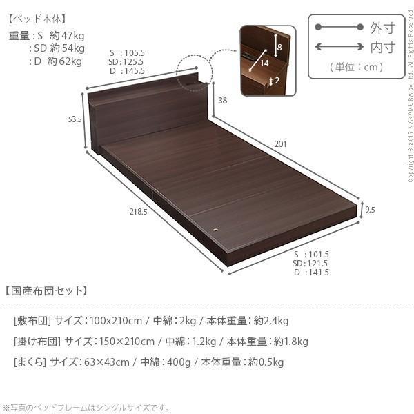 ベッド シングル コンセント 布団セット 敷布団 洗える ローベッド 3点セット|rumo5|06