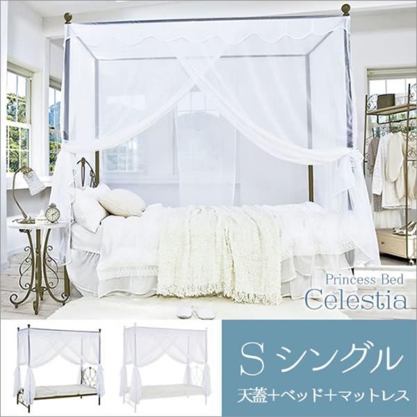 ベッド シングル マットレス付き 天蓋 セット アンティーク調 姫系