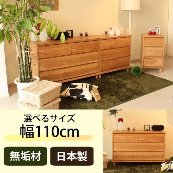 チェスト 木製 おしゃれ 北欧 完成品 110cm  国産 日本製 無垢