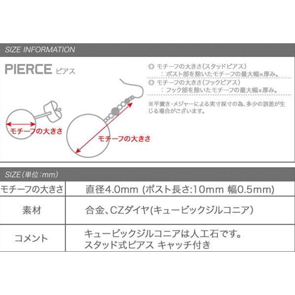 【在庫限り!残りわずか】ピアス 1カラット 4mm キュービック ジルコニア|rumsee|03