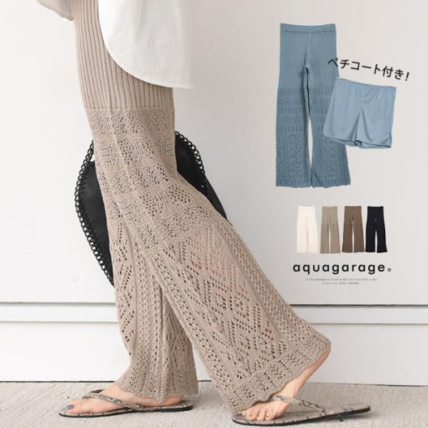 透かし編みニットパンツ